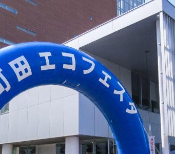 町田エコフェスタ